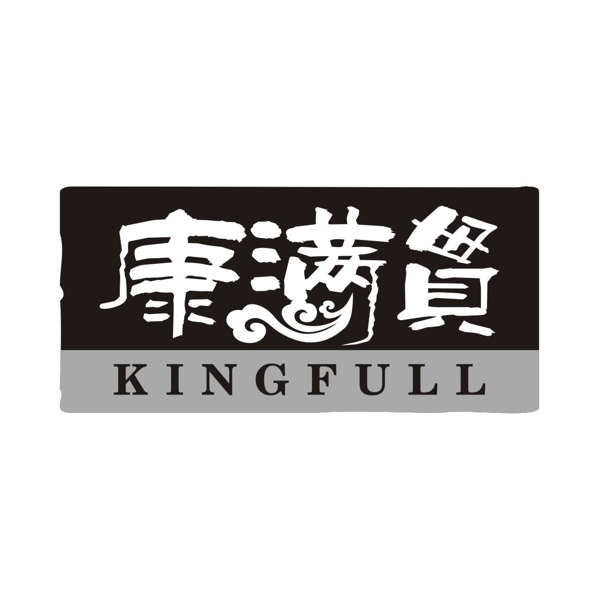 转让365棋牌兑换绑定卡_365棋牌注册送18元的_365棋牌下载手机版-康满贯  KINGFULL