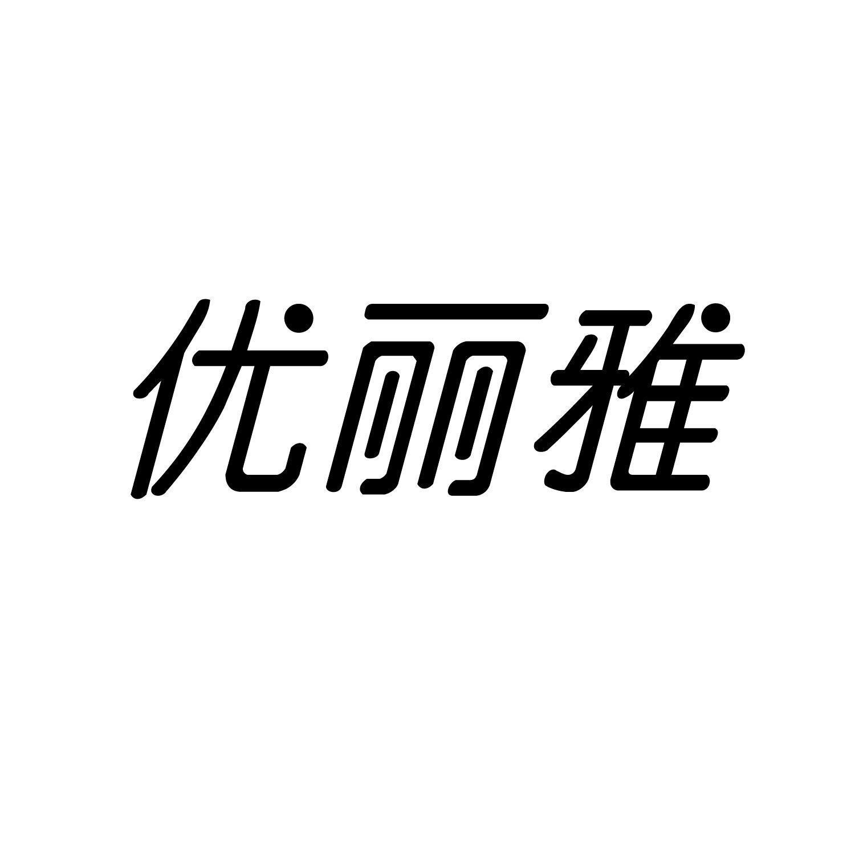 转让亚博娱乐yabo11-优丽雅