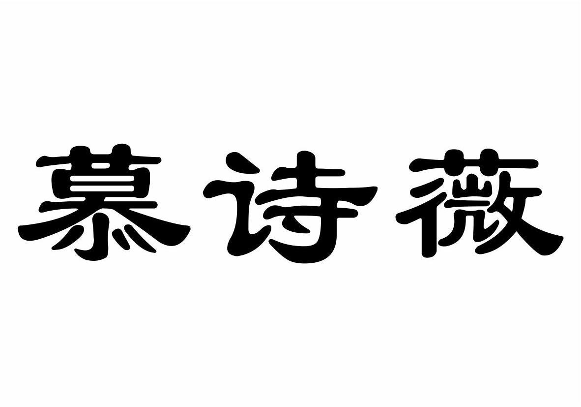 转让商标-慕诗薇