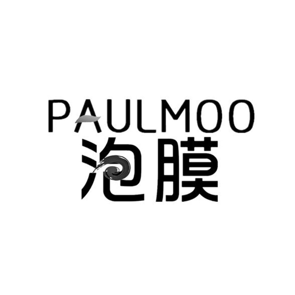 转让商标-泡膜 PAULMOO