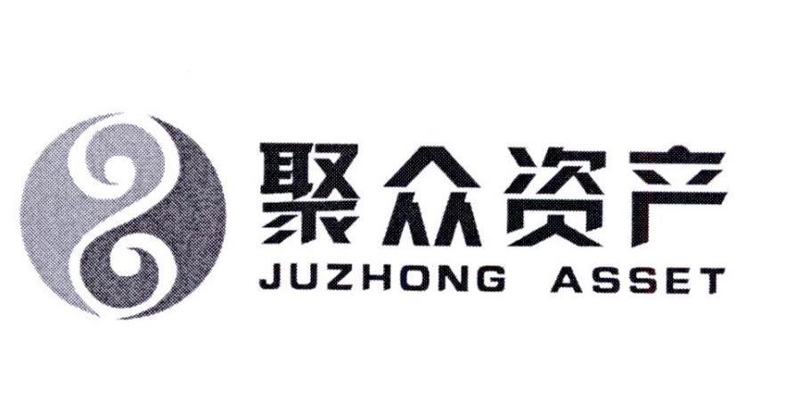 商标文字聚众资产 JUZHONG ASSET商标注册号 19740667、商标申请人宁波聚众联合资产管理有限公司的商标详情 - 标库网商标查询