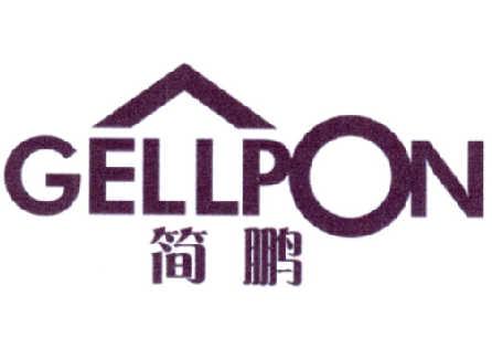 GELLPON 简鹏