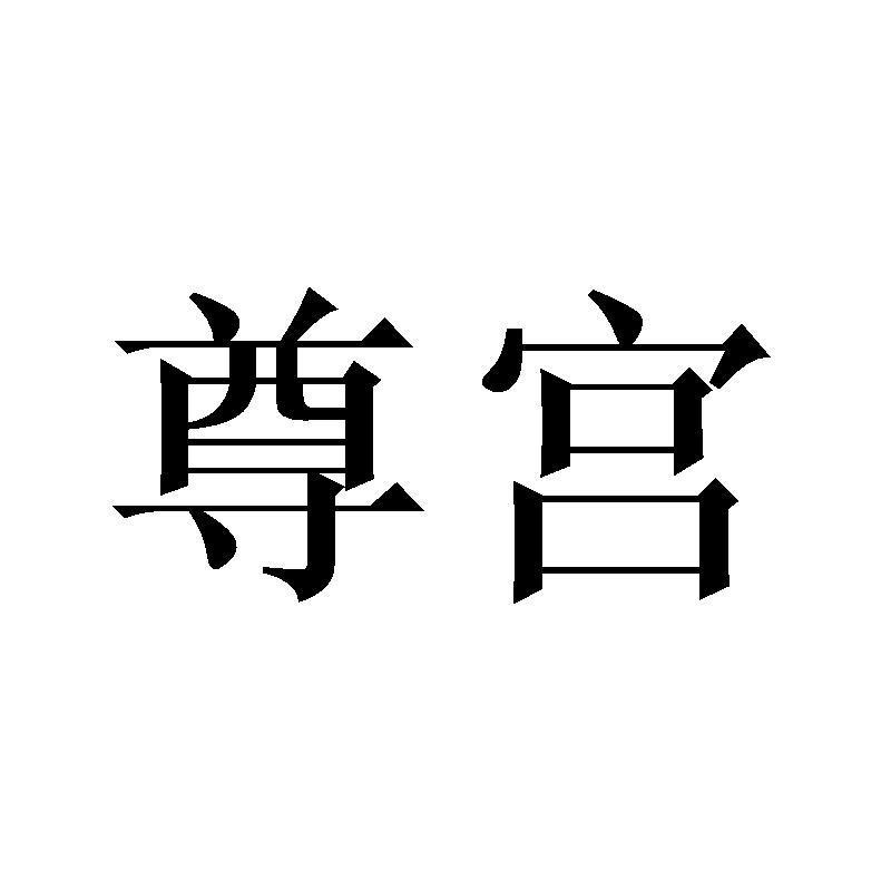 转让亚博娱乐yabo11-尊宫