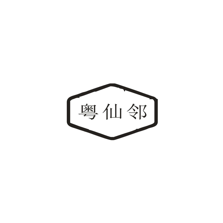 转让商标-粤仙邻