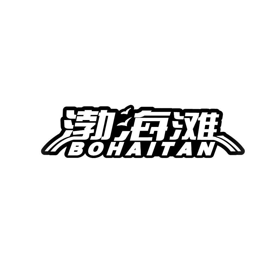 转让商标-渤海滩