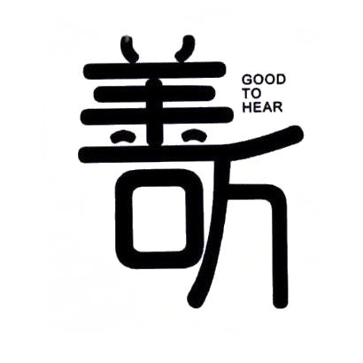 转让商标-善听 GOOD TO HEAR