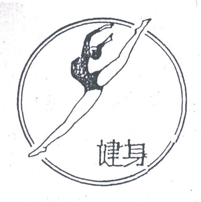商标文字健身商标注册号 1789124、商标申请人泰州市乳制品厂的商标详情 - 标库网商标查询