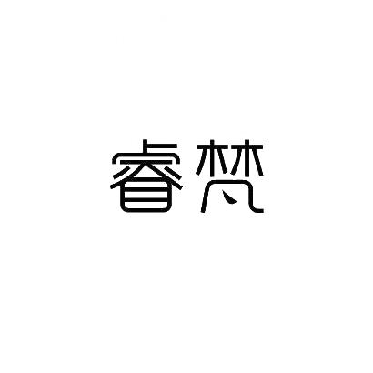02类-涂料油漆,睿梵