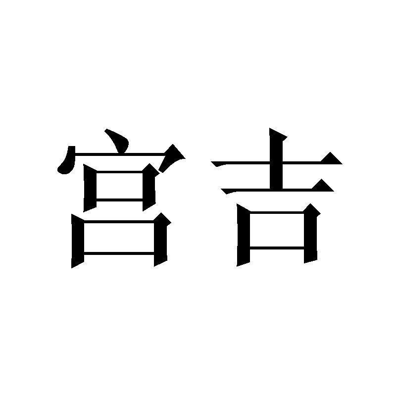 转让亚博娱乐yabo11-宫吉