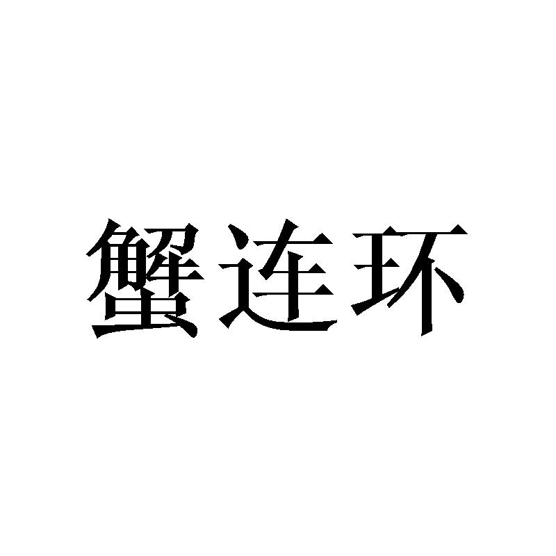 蟹连环_31商标转让_31商标购买-购店网商标转让平台