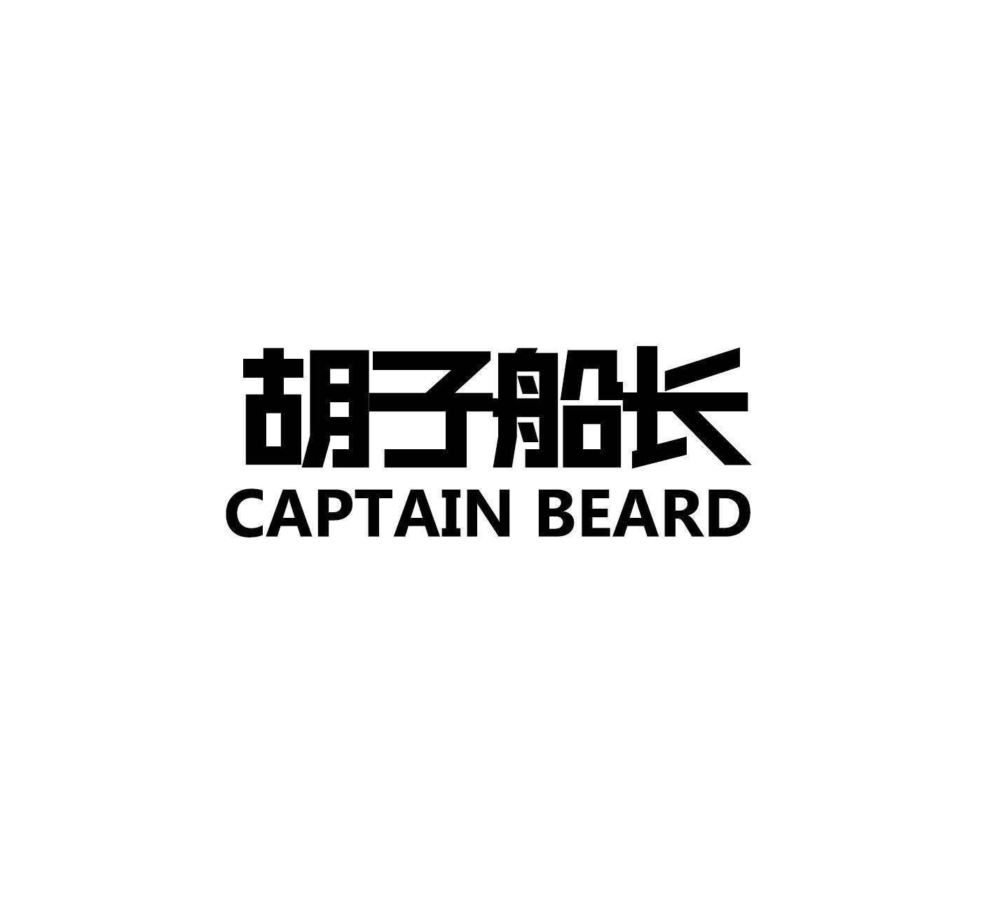 转让商标-胡子船长 CAPTAIN BEARD