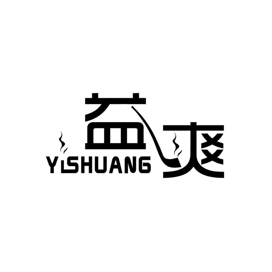 转让亚博娱乐yabo11-益爽