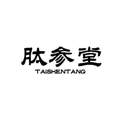 转让亚博娱乐yabo11-肽参堂