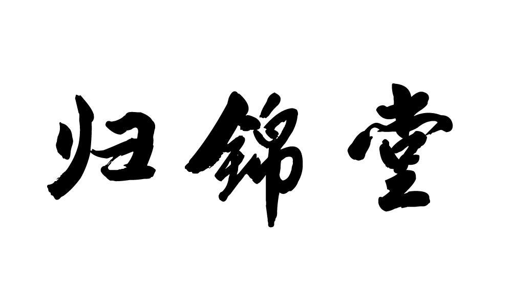 转让亚博娱乐yabo11-归锦堂