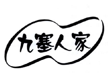 转让亚博娱乐yabo11-九塞人家
