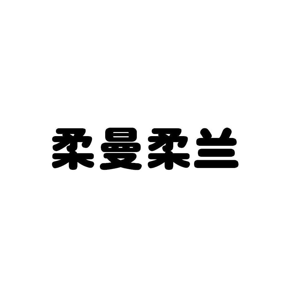 转让商标-柔曼柔兰