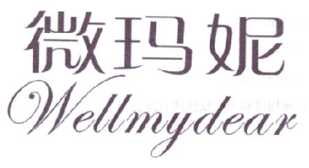 微玛妮 WELLMYDEAR