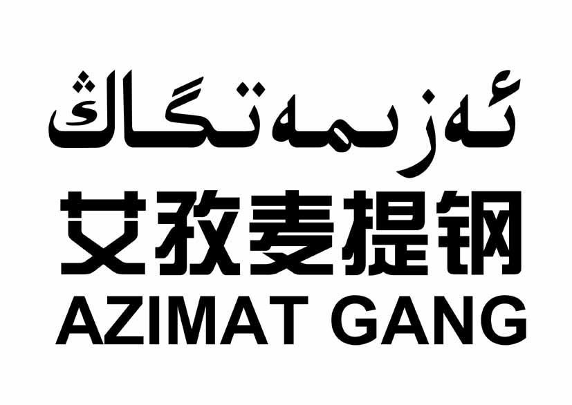 商标文字艾孜麦提纲 AZIMAT GANG商标注册号 32773350、商标申请人艾孜麦提·湖吉艾合买提的商标详情 - 标库网商标查询
