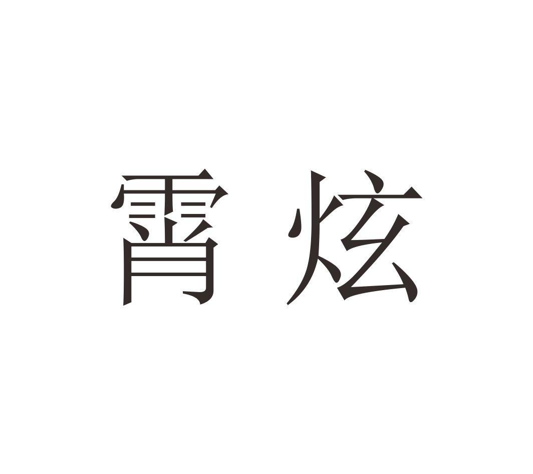顶呱呱商标转让网_霄炫