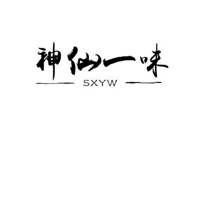 转让商标-神仙一味 SXYW