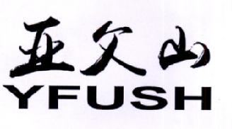 亚父山 YFUSH