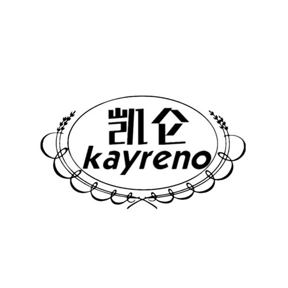 转让商标-凯仑 KAYRENO