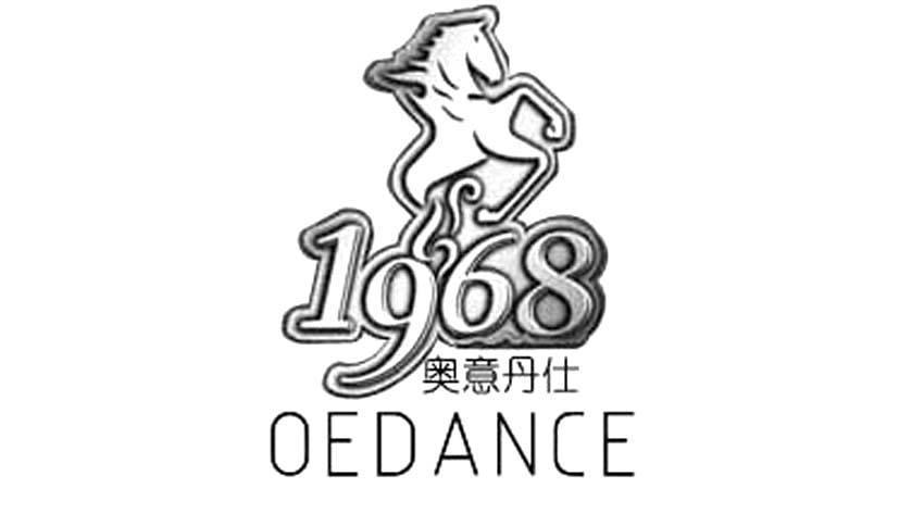 奥意丹仕 OEDANCE 1968