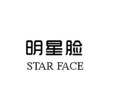 明星脸 STAR FACE