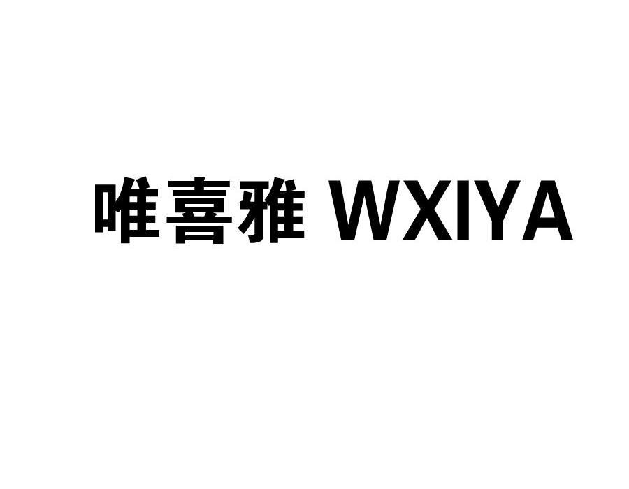 转让365棋牌兑换绑定卡_365棋牌注册送18元的_365棋牌下载手机版-唯喜雅 WXIYA