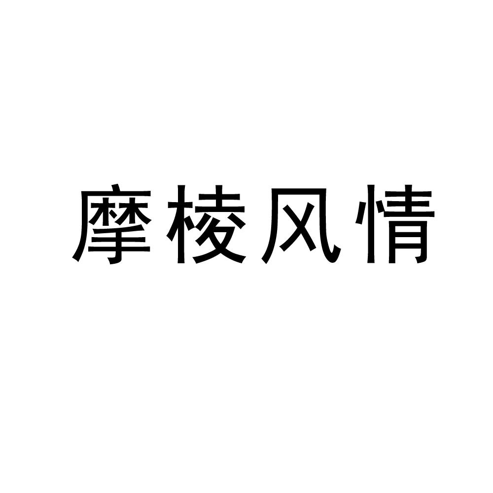 转让亚博娱乐yabo11-摩棱风情