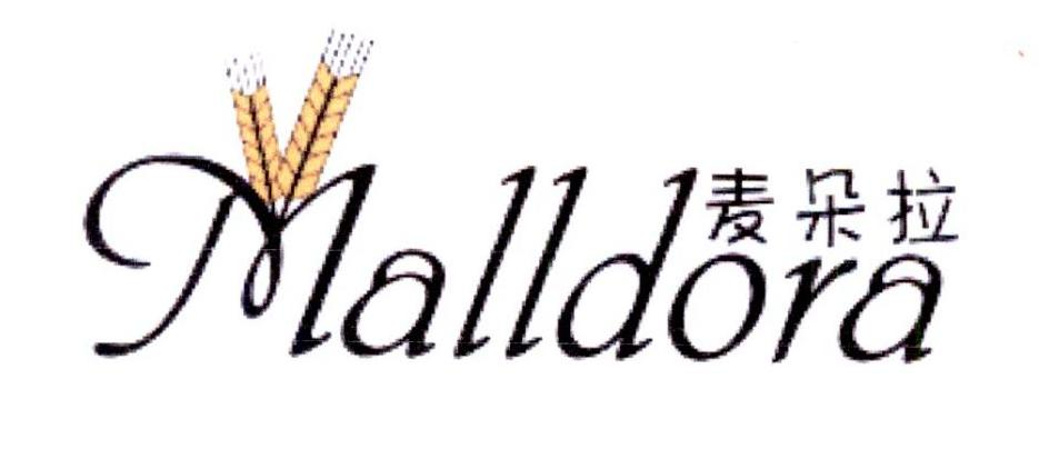 转让商标-MALLDORA 麦朵拉
