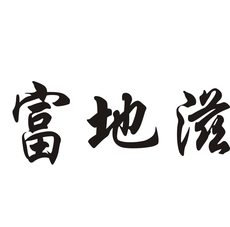 转让亚博娱乐yabo11-富地滋