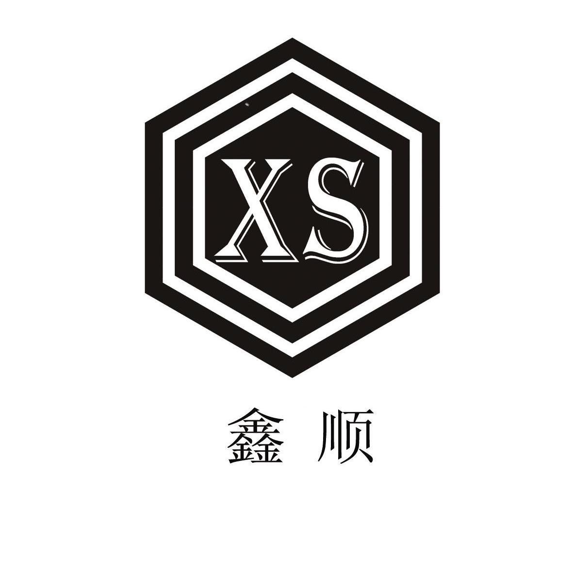 商标文字鑫顺 XS商标注册号 12729751、商标申请人黑龙江省鑫顺石墨有限责任公司的商标详情 - 标库网商标查询