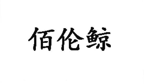 转让亚博娱乐yabo11-佰伦鲸