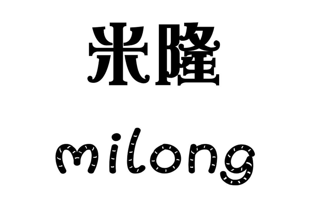 转让商标-米隆