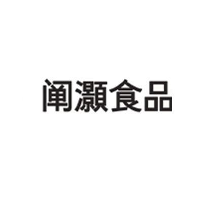 转让亚博娱乐yabo11-阐灏食品