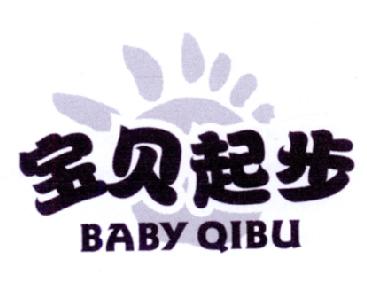 宝贝起步 BABY QIBU