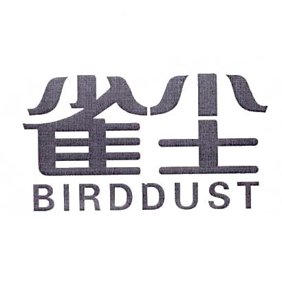 转让商标-雀尘 BIRDDUST