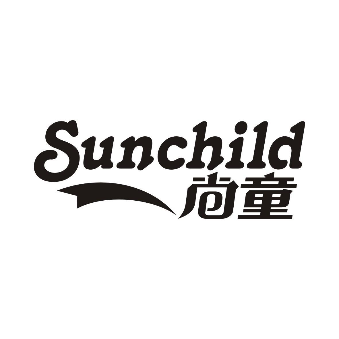 转让商标-尚童  SUNCHILD