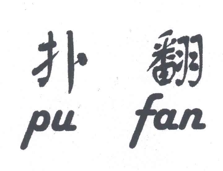 扑翻;PU FAN