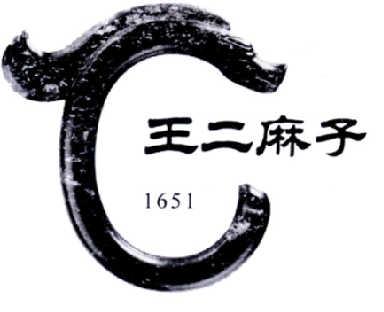 王二麻子 1651
