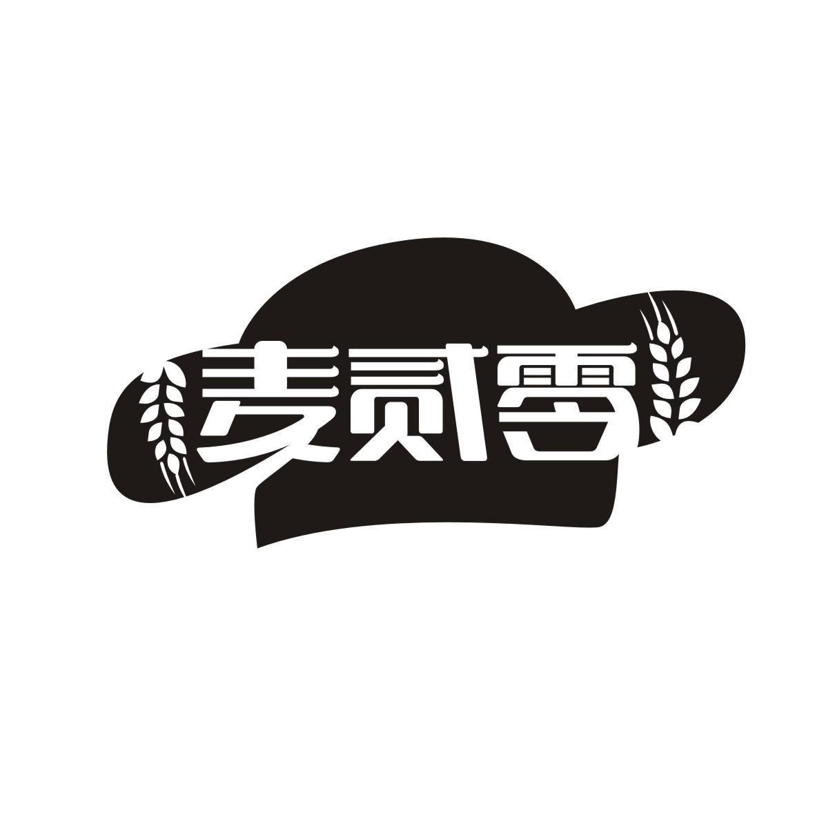 转让商标-麦贰零