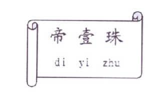 转让商标-帝壹珠