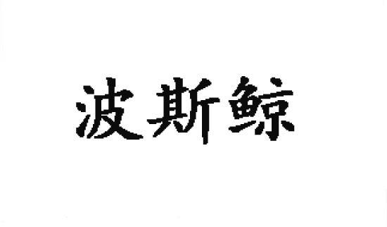 转让亚博娱乐yabo11-波斯鲸