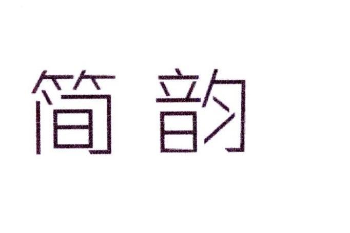 简韵_10商标转让_10商标购买-购店网商标转让平台