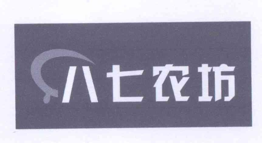 商标文字八七农坊商标注册号 12916155、商标申请人张永胜的商标详情 - 标库网商标查询