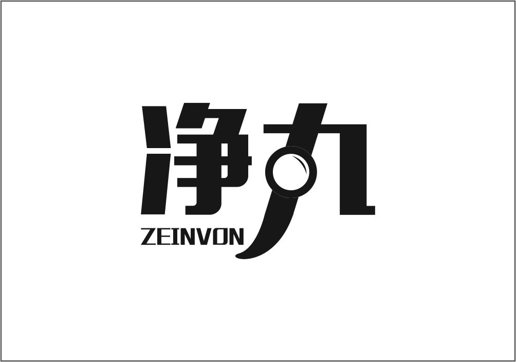 转让商标-净丸  ZEINVON