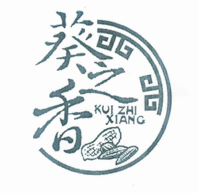 商标文字葵之香商标注册号 10764486、商标申请人孟东京的商标详情 - 标库网商标查询