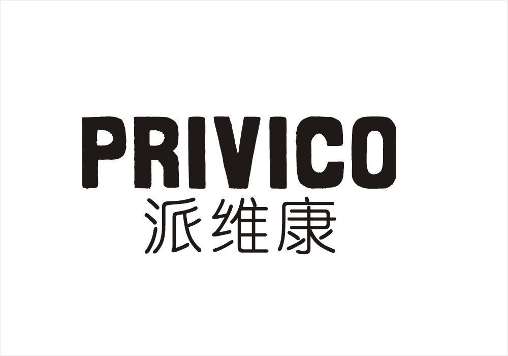 转让365棋牌兑换绑定卡_365棋牌注册送18元的_365棋牌下载手机版-派维康 PRIVICO
