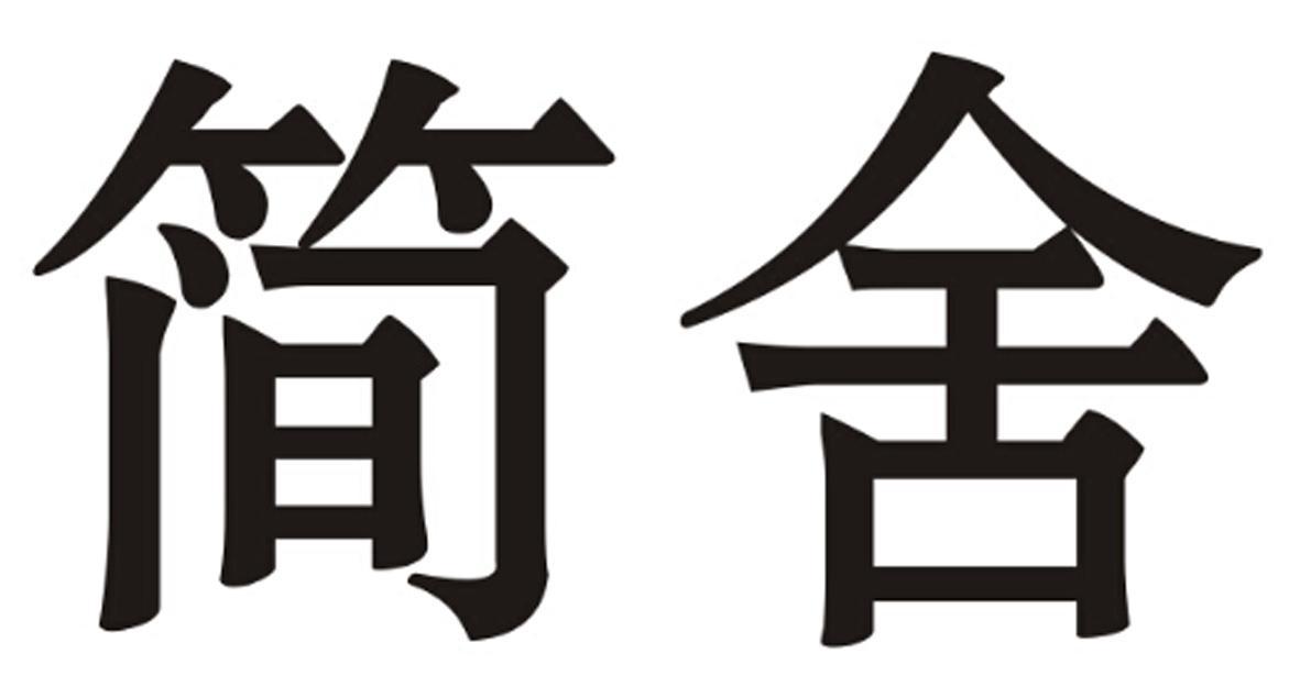 转让亚博娱乐yabo11-简舍